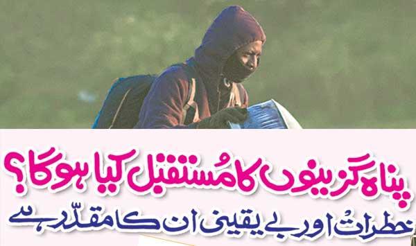 Panah Gazeeno Ka Mustaqbil Kya Hoga