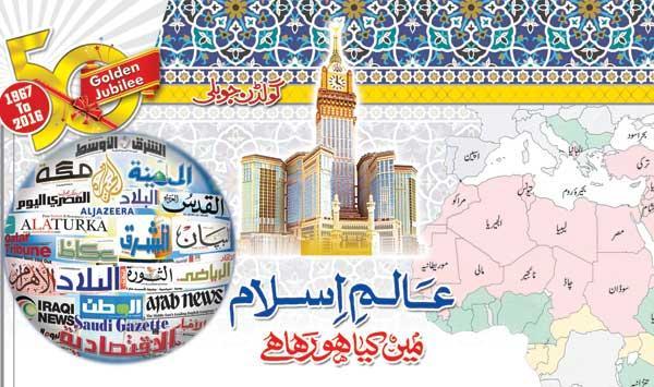 Alim E Islam