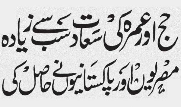 Hajj Aur Umrah Ke Sadat
