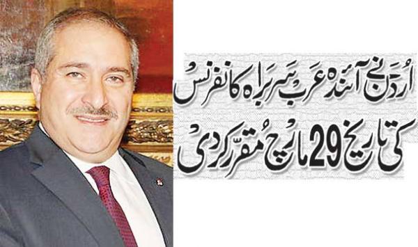Arab Conference Ke Tareekh