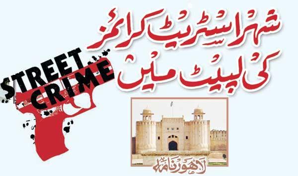 Shehar Street Crime Ke Lapait Main