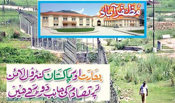 Bharat Aur Pakistan Control Line Main Tasadum