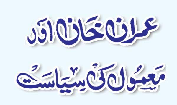 Imran Khan Aur Mamool Ke Siyasat