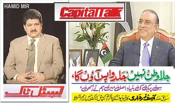Capital Talk Asif Zardari 1