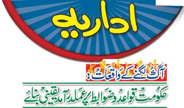 Aag Lagne Kay Waqiat