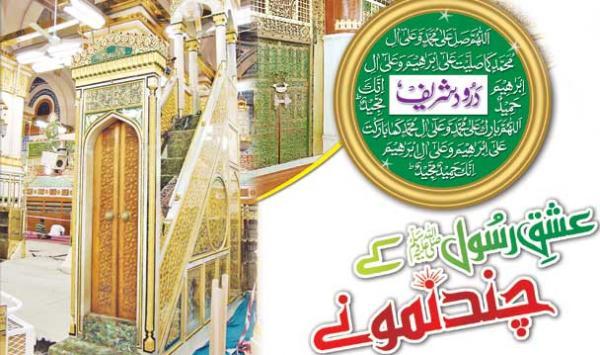 Ishq Rasool Kay Chand Namonay 1