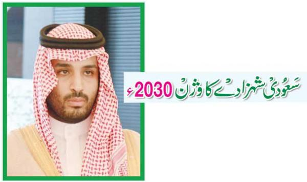Saudi Shehzaday Ka Vision 2030