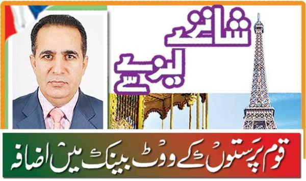 Qoum Paraston Kay Vote Bank Main Izafa