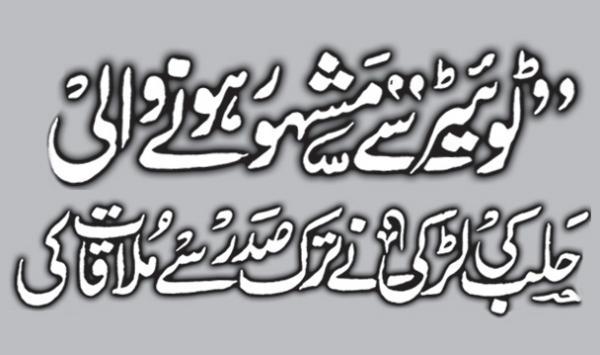 Twitter Say Mashoor Hone Wale Halb Larki