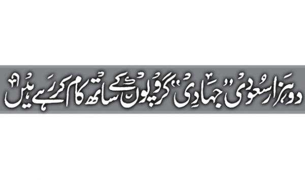 Do Hazar Saudi Jahadi Group Kay Sath Kam Kar Rahe Hain