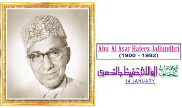 Abu Al Asar Hafeez Jallundhri