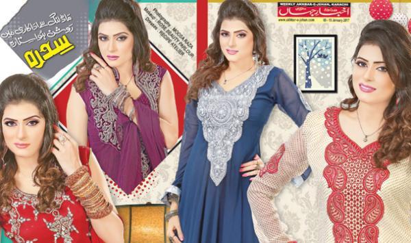 Sidra Modeling Say Adakari Main Roshan Sitara