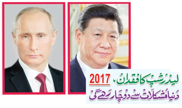 2017 Leadership Ka Fuqdan