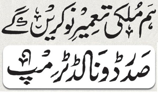 Ham Mulk Ki Tameer No Karenge Donald Trump