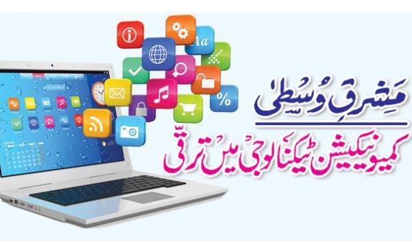 Mashriq E Wusta Communication Technology Main Taraqi