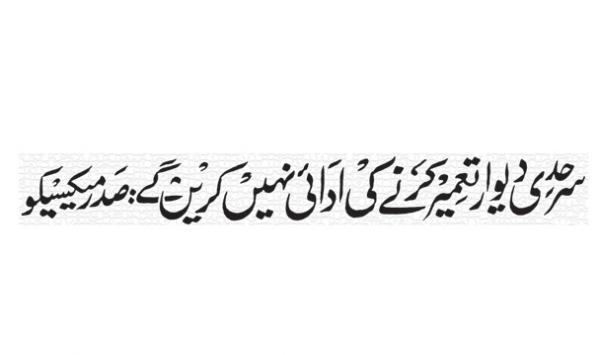 Sarhadi Dewaar Tameer Karne Ke Adai Nahe Karenge