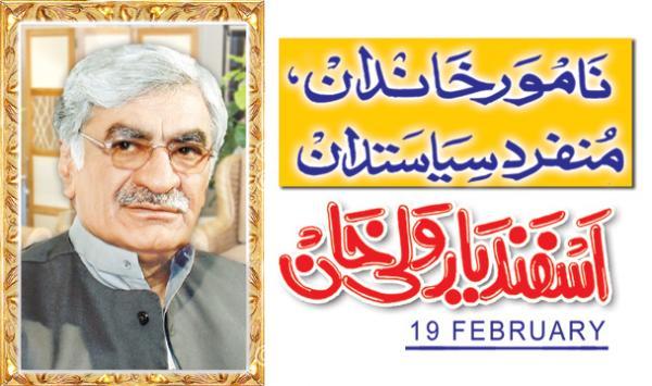 Asfand Yar Wali Khan