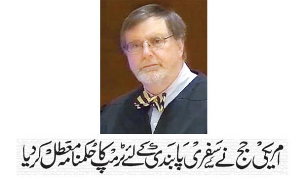 Americi Judge Ne Safari Pabandi Ke Liye Trump Ka Hukum Nama Moutal Kardiya