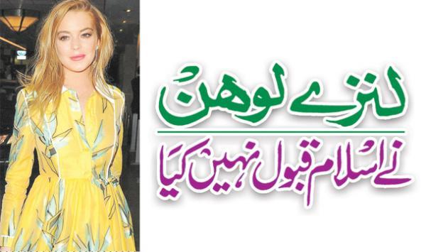 Lindsay Lohan Ne Islam Qabool Nahe Kya