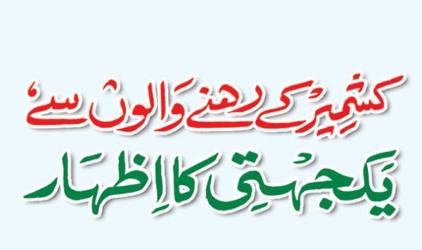 Kashmir Ki Rehne Walo Say Yek Jehti Ka Izhar