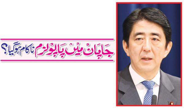 Japan Main Populism Nakam Hogaya
