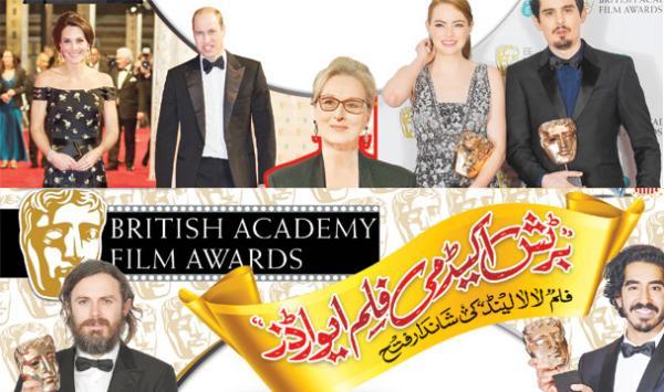 Biritish Academy Film Award