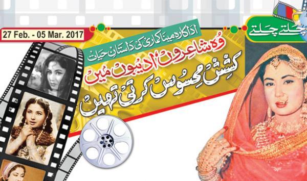 Meena Kumari Ke Dastan E Hayaat 5