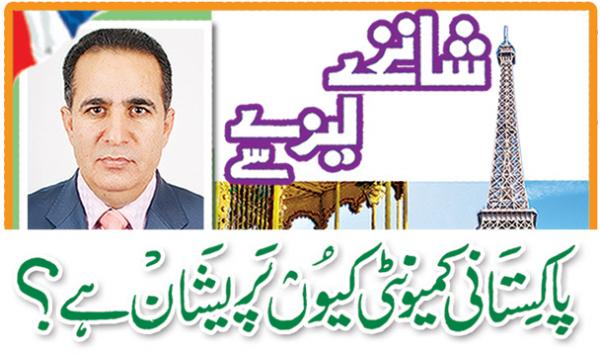 Pakistani Community Kyon Pareshan Hae