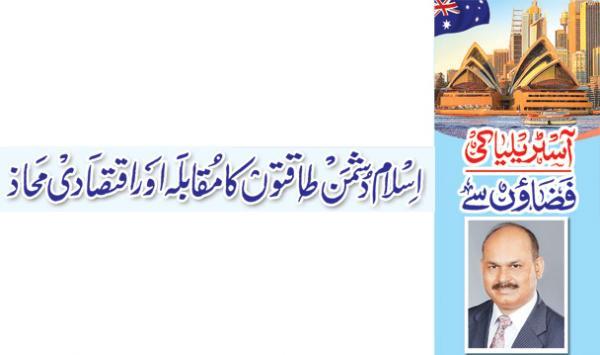 Islam Dushman Taqaton Ka Muqabla Aur Iqtisadi Mahaz