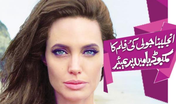 Angelina Jolie Ki Film Ka Cambodia Main Premiert
