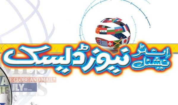 International News Deskh