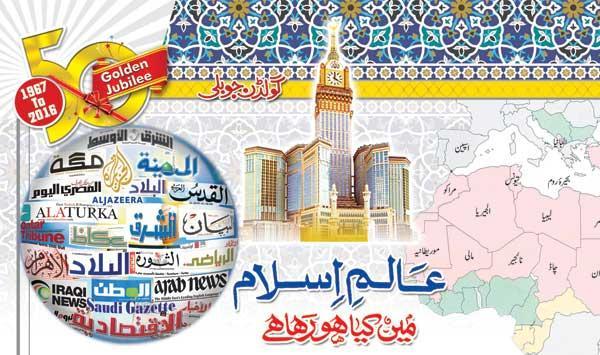 Alam E Islam Main Kya Ho Raha Hae
