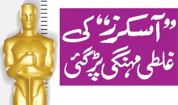 Oscars Ki Galti Mehngi Par Gaye