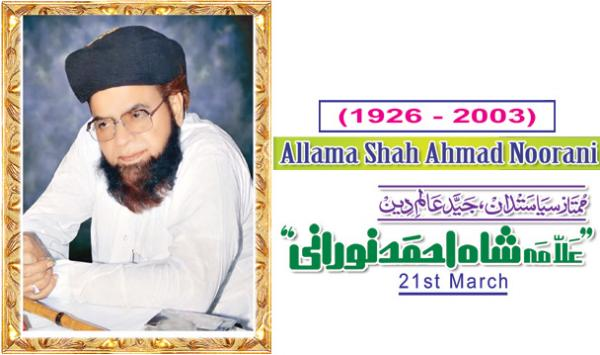 Shah Ahmed Norani