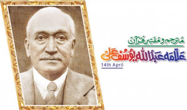 Alama Abdullah Yousuf Ali