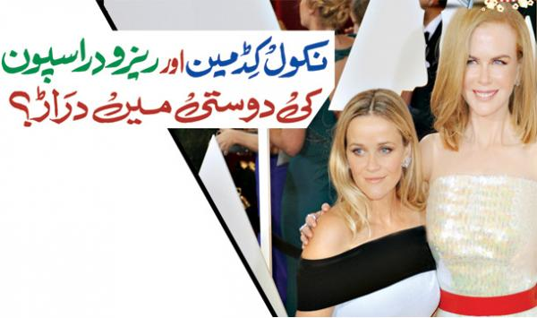 Nicol Kidman Reese Witherspoon Ki Dosti Main Darar