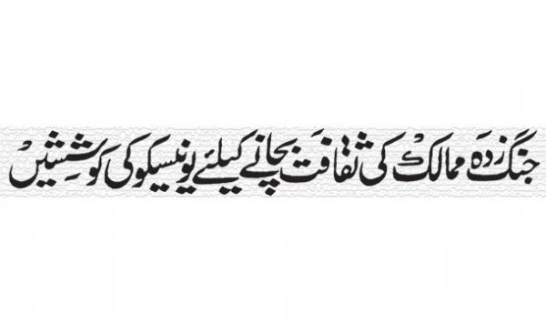 Jang Zada Mumalik Ki Saqafat