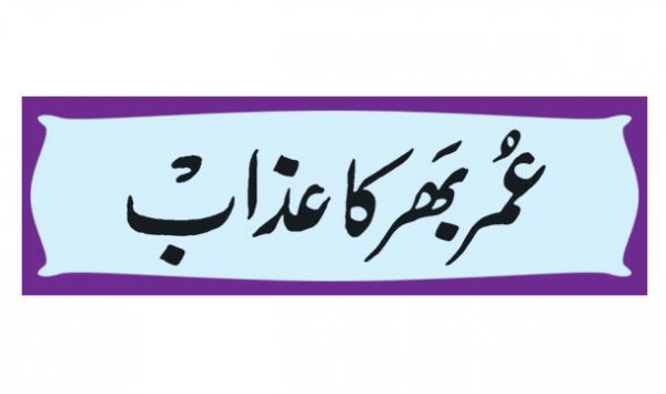 Umer Bhar Ka Azaab