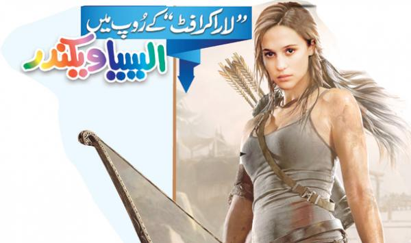 Alicia Vikander Lara Croft Ke Roop Main