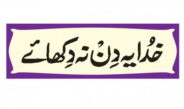 Khuda Yeh Din Na Dikhaye