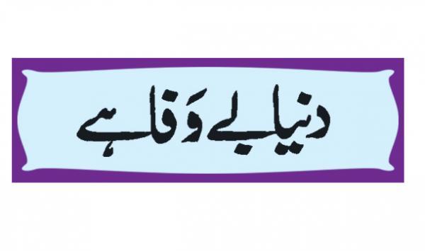 Duniya Be Wafa Hae