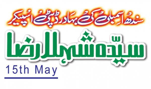Sindh Assembly Ki Bahadur Deputy Speaker