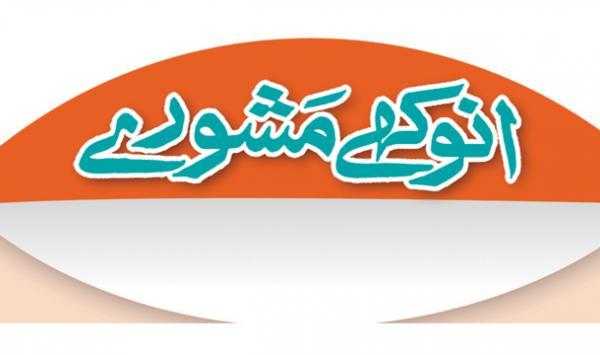 Mashwaray