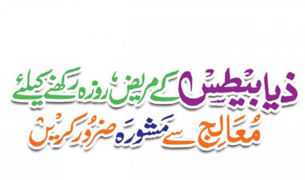 Roza Rakhne Ke Liye Malij Say Mashwara
