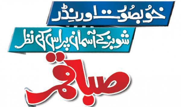 Saba Qamar