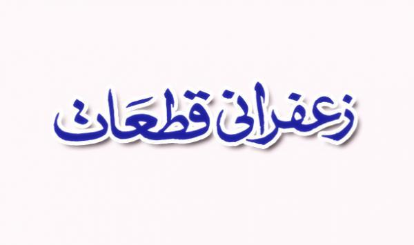 Zafrani Qatat