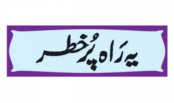 Yeh Rah Pur Khatar