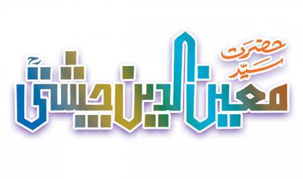Hazrat Saeed Moeen Ud Deen 1