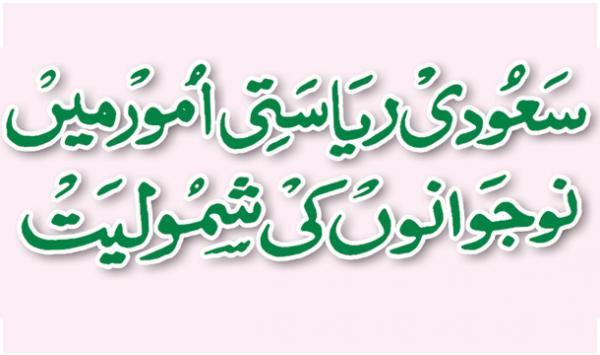 Saudi Riyasati Umoor