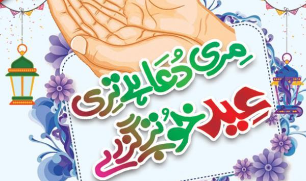 Tere Eid Khoob